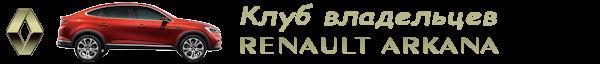 Форум клуба Renault Arkana (Рено Аркана)
