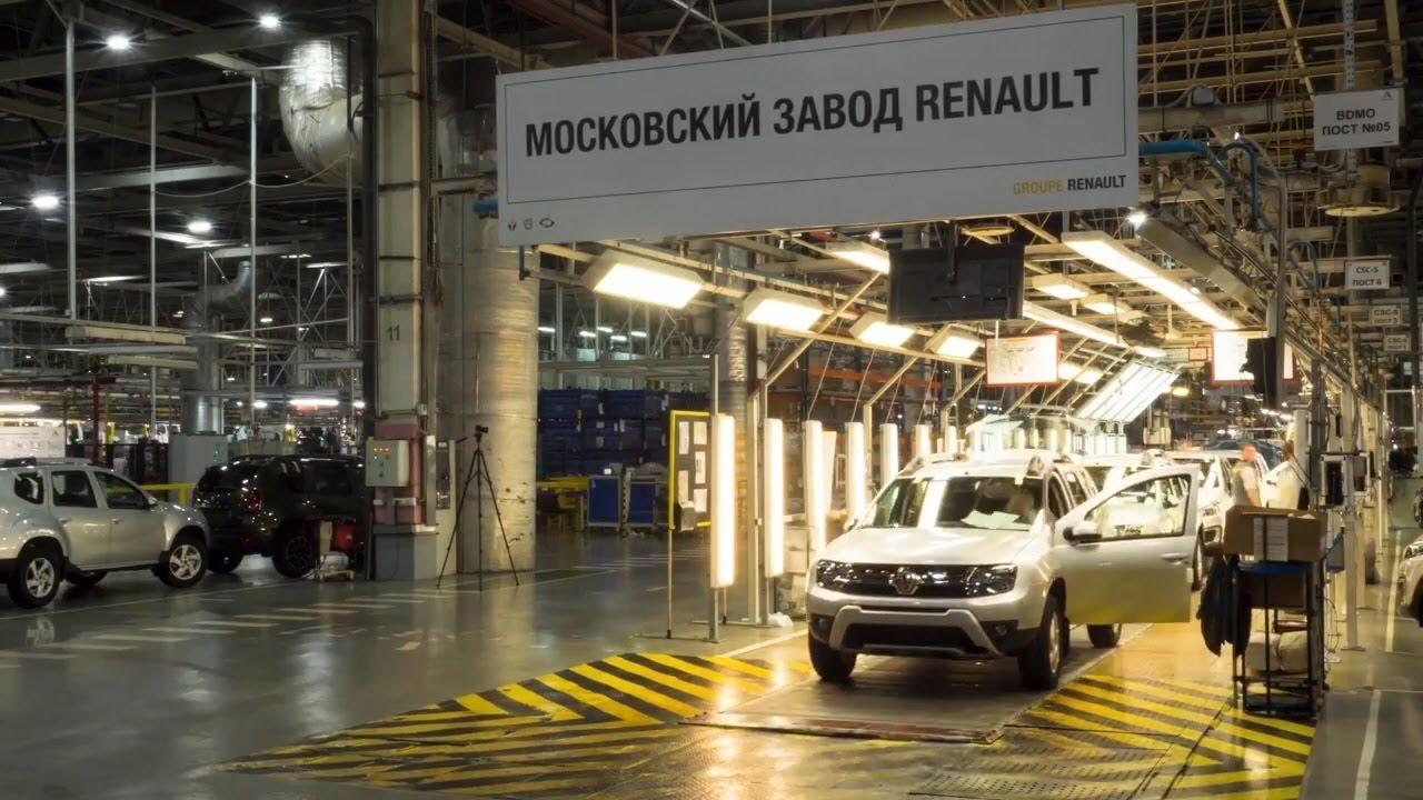 Завод Renault получил специальный статус от правительства Москвы