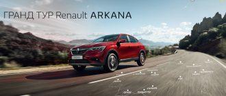 Кроссовер Renault Arkana отправляется в Гранд-Тур по России