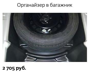 аркана органайзер в багажник