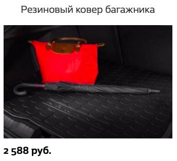 аркана коврик в багажник
