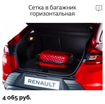 аркана сетка багажника