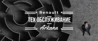 ТО Renault Arkana
