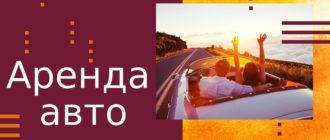Аренда автомобилисте в Москве